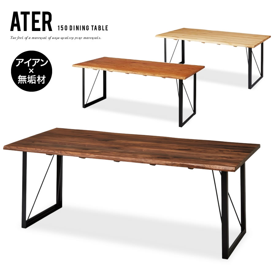 ダイニングテーブル 150 無垢 アイアン バーチ オーク ウォールナット 脚 無垢材 4人掛け 食卓 なぐり加工 おしゃれ 木製