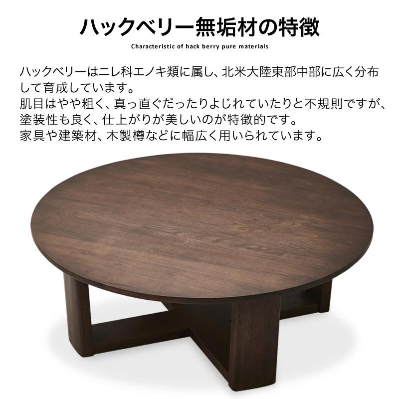座卓 おしゃれ 無垢 円卓 135cm コンパクト ローテーブル 和室 洋室 木製 高級 新生活 お店 ショップ 店舗 アリシア