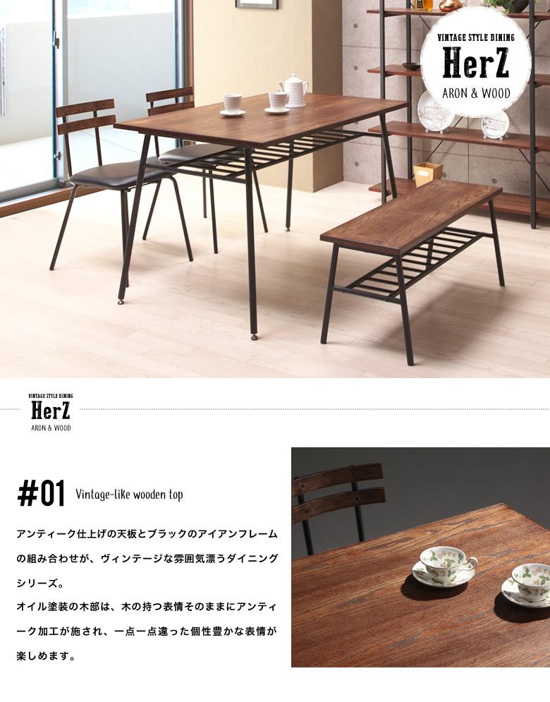 ダイニングセット ダイニングテーブル ダイニングチェア 食卓 ベンチ 椅子 ヴィンテージ アンティーク調 おしゃれ 木製 アイアン 棚付き 収納付き