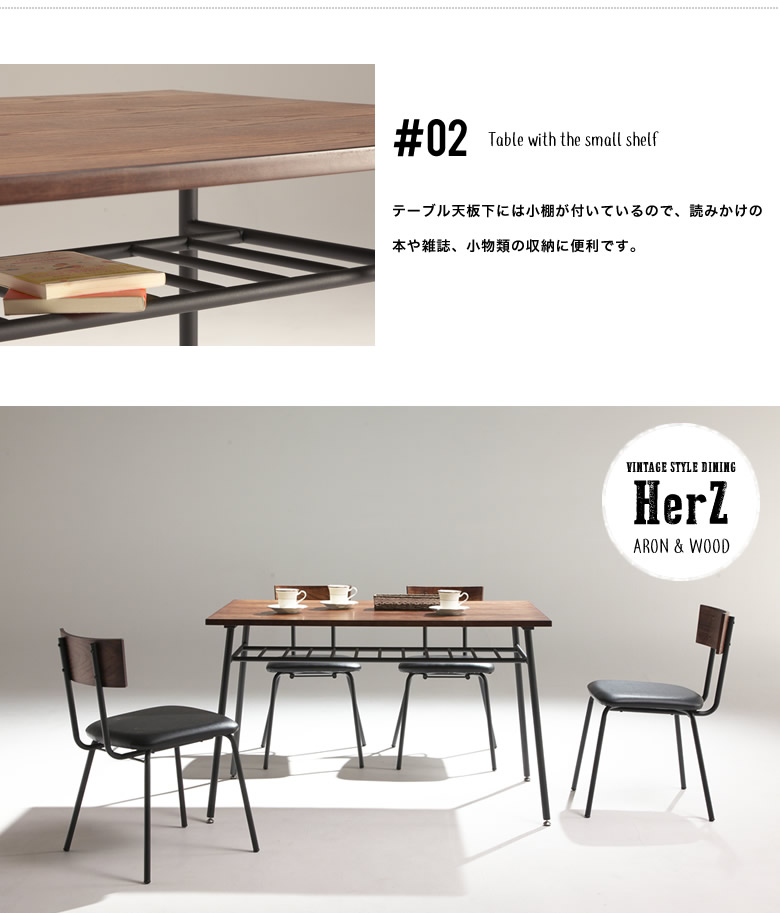 ダイニングセット ダイニングテーブル ダイニングチェア 食卓 椅子 ヴィンテージ アンティーク調 おしゃれ 木製 アイアン 棚付き 収納付き
