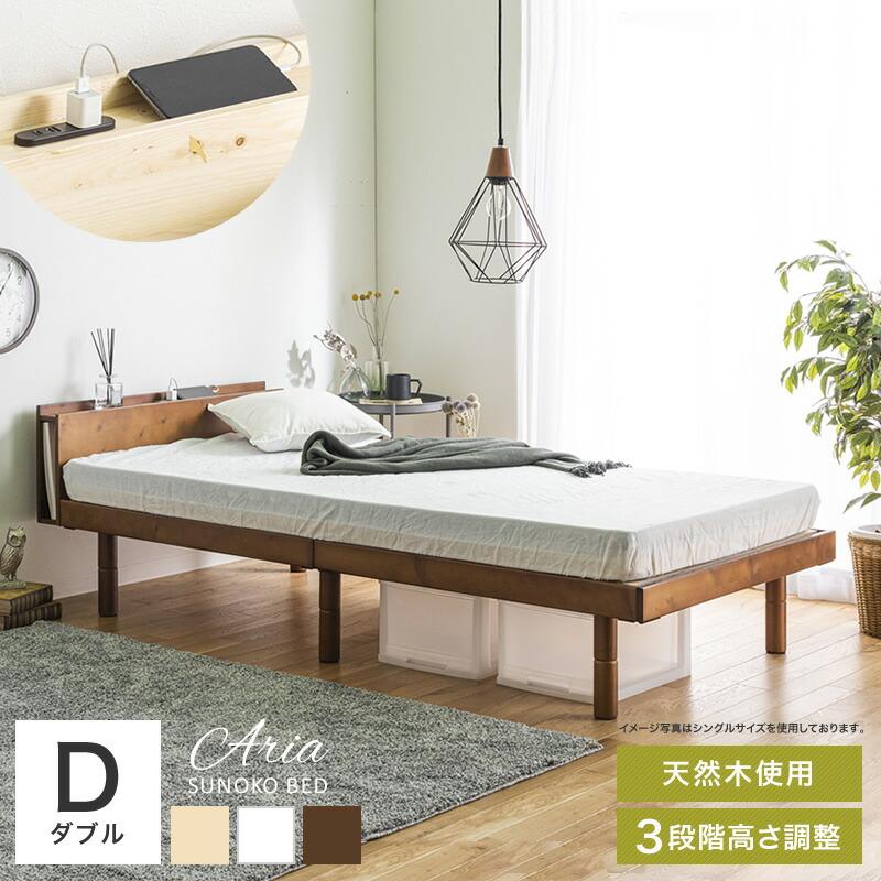 ベッド すのこベッド ダブル 宮付 フレーム ベッドフレーム コンセント付き フロアベッド 高さ調整 3段階 天然木 パイン材 木製 シンプル 北欧