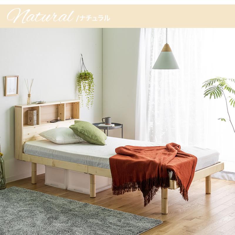 ベッド すのこベッド セミダブル 宮付 フレーム ベッドフレーム LED コンセント USBポート フロアベッド 高さ調整 3段階 天然木 木製 シンプル 北欧