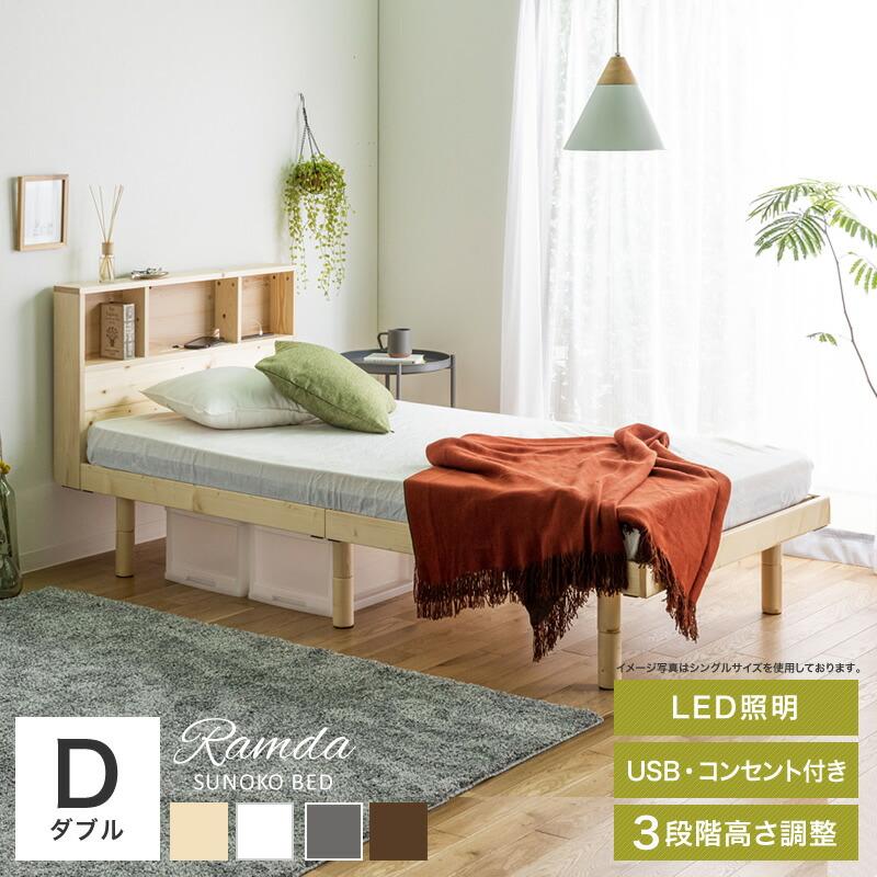 ベッド すのこベッド ダブル 宮付 フレーム ベッドフレーム LED コンセント USBポート フロアベッド 高さ調整 3段階 天然木 木製 シンプル 北欧