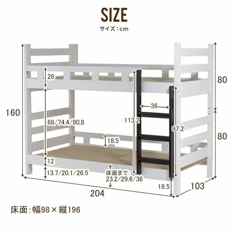 2段ベッド 二段ベッド 高さ調整 シングル 木製 分割 ロータイプ 子供用 大人用 シンプル 天然木 パイン材 社宅 寮 子供部屋 寝室 アルファ2