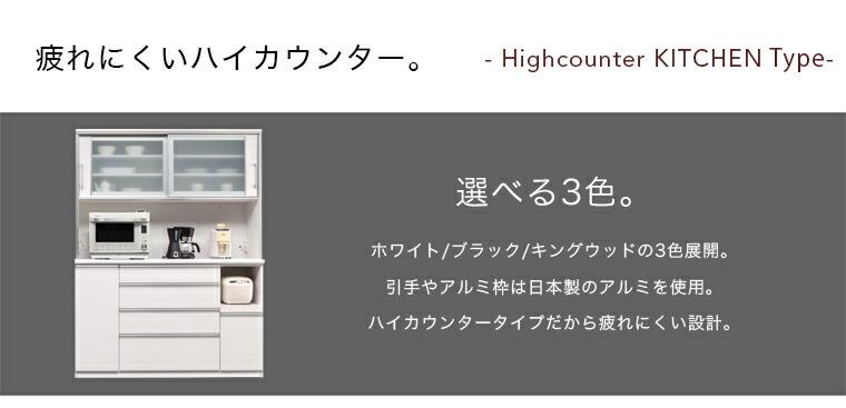 レンジボード オープンボード 食器棚 幅150 150cm キッチンボード カップボード 収納棚 新生活 キッチン収納 完成品 国産 開梱設置 シンプル