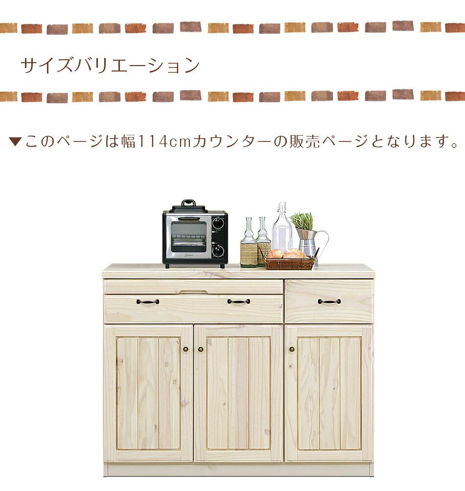 キッチンカウンター 完成品 114 フレンチ カントリー調 開き戸 クロスガラス 耐震 作業台 アンティーク調 コパン