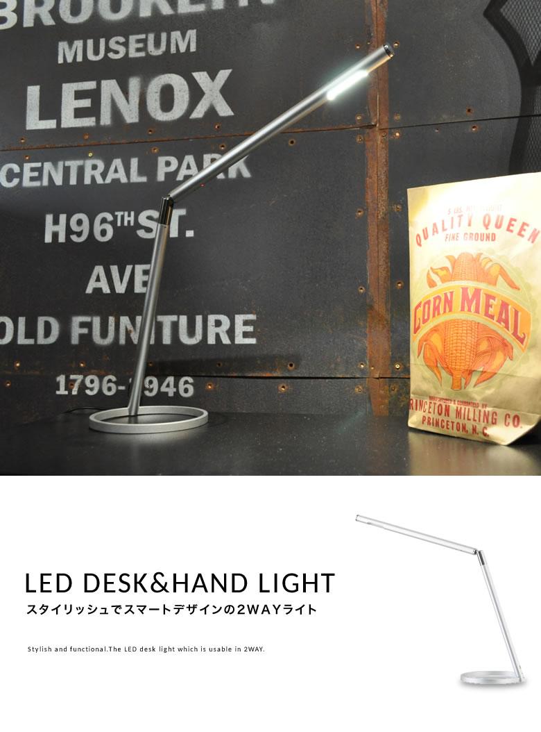 デスクライト おしゃれ 学習デスク アームライト PCデスク USB コンセント スタンドライト 調光式 ハンドライト 充電式 照明 LED