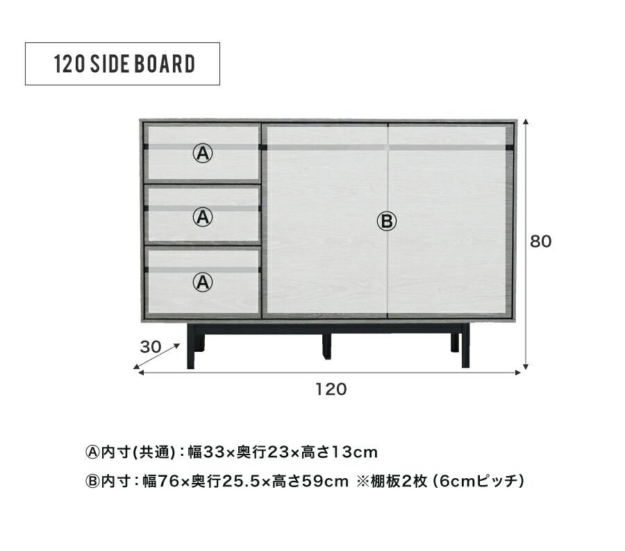 サイドボード リビング収納 キャビネット 木製 収納家具 ローボード おしゃれ グレー 引き出し 開き戸 本棚 食器棚 120 アルバーノ