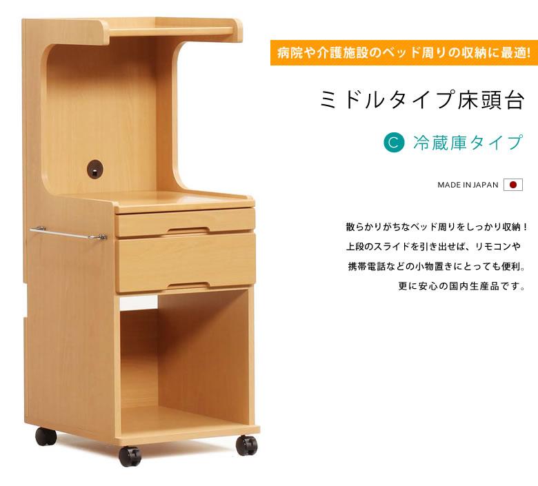 病院 介護施設 福祉施設 収納家具 木製 日本製