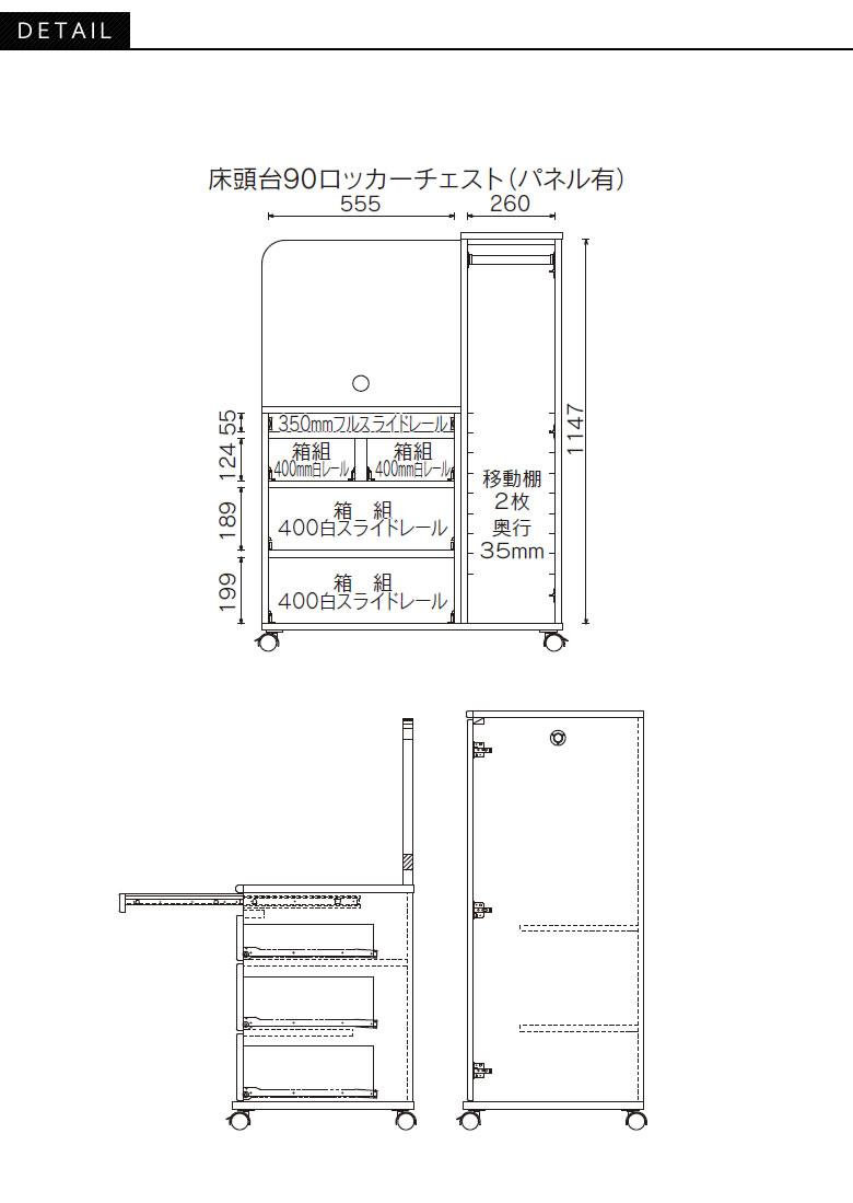 病院 介護施設 福祉施設 収納家具 ロッカー チェスト 木製 日本製