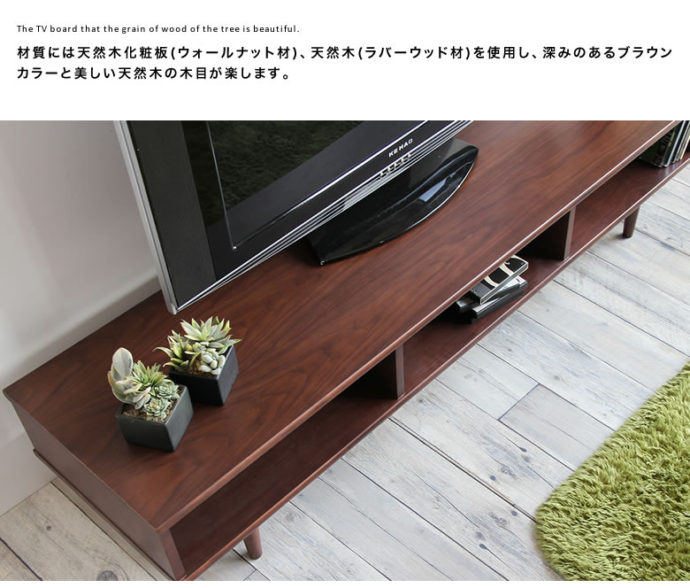 ローボード テレビボード TVボード テレビ台 AVボード リビングボード オープン棚 天然木 木製 ウォールナット シンプル 幅150 一人暮らし レスト
