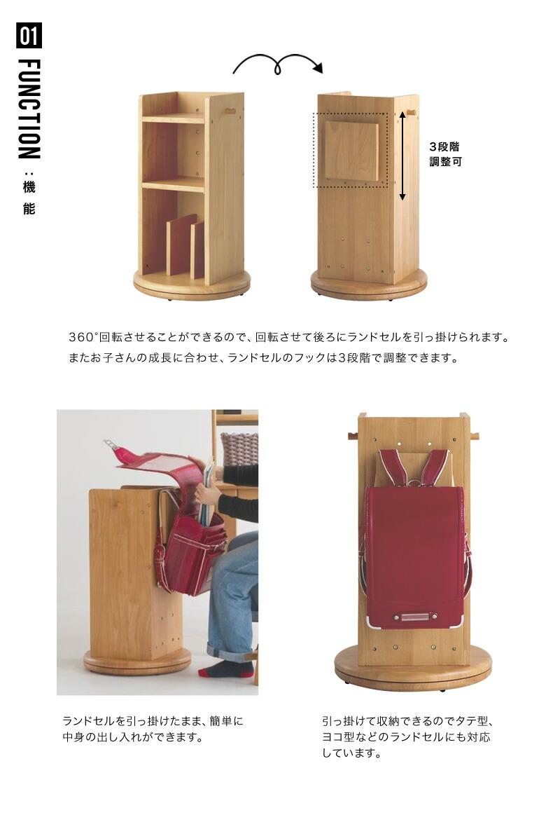 ランドセルラック 収納ラック ランドセル収納 本棚 ブックラック キッズラック 木製 回転式 360° リュックスタンド 絵本ラック 入学祝い リビング学習