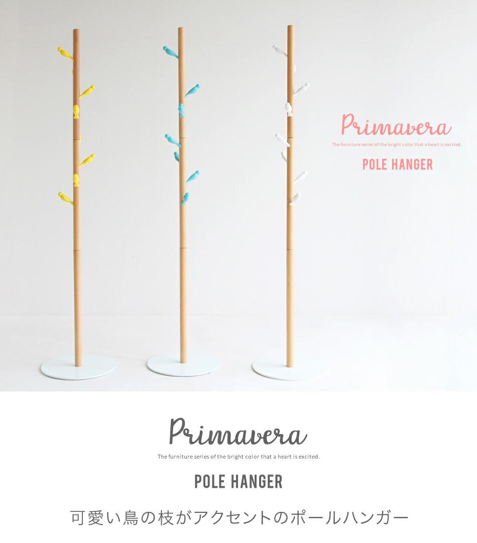 ポールハンガー 北欧 木製 天然木 鳥 収納家具 玄関収納 キッズ収納 かわいい キッズルーム ポールスタンド ハンガー 小物かけ プリマヴェーラ