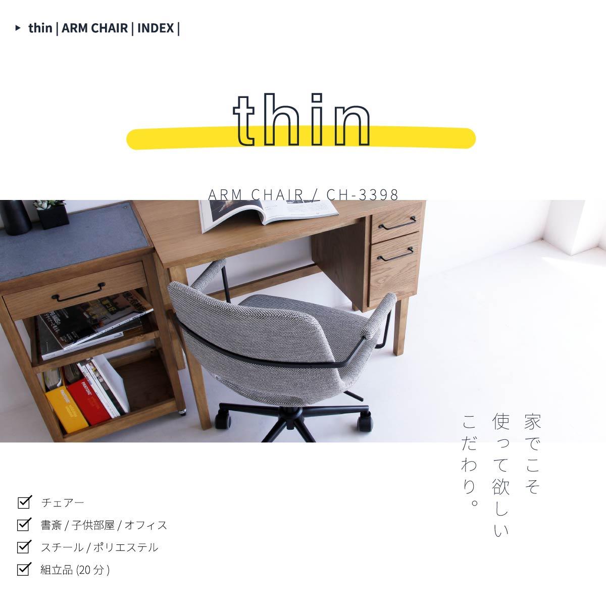 オフィスチェア パソコンチェア コンパクト おしゃれ デスクチェア パソコンチェア アームチェア 肘付き キャスター付き グレー スチール ファブリック 椅子 在宅ワーク