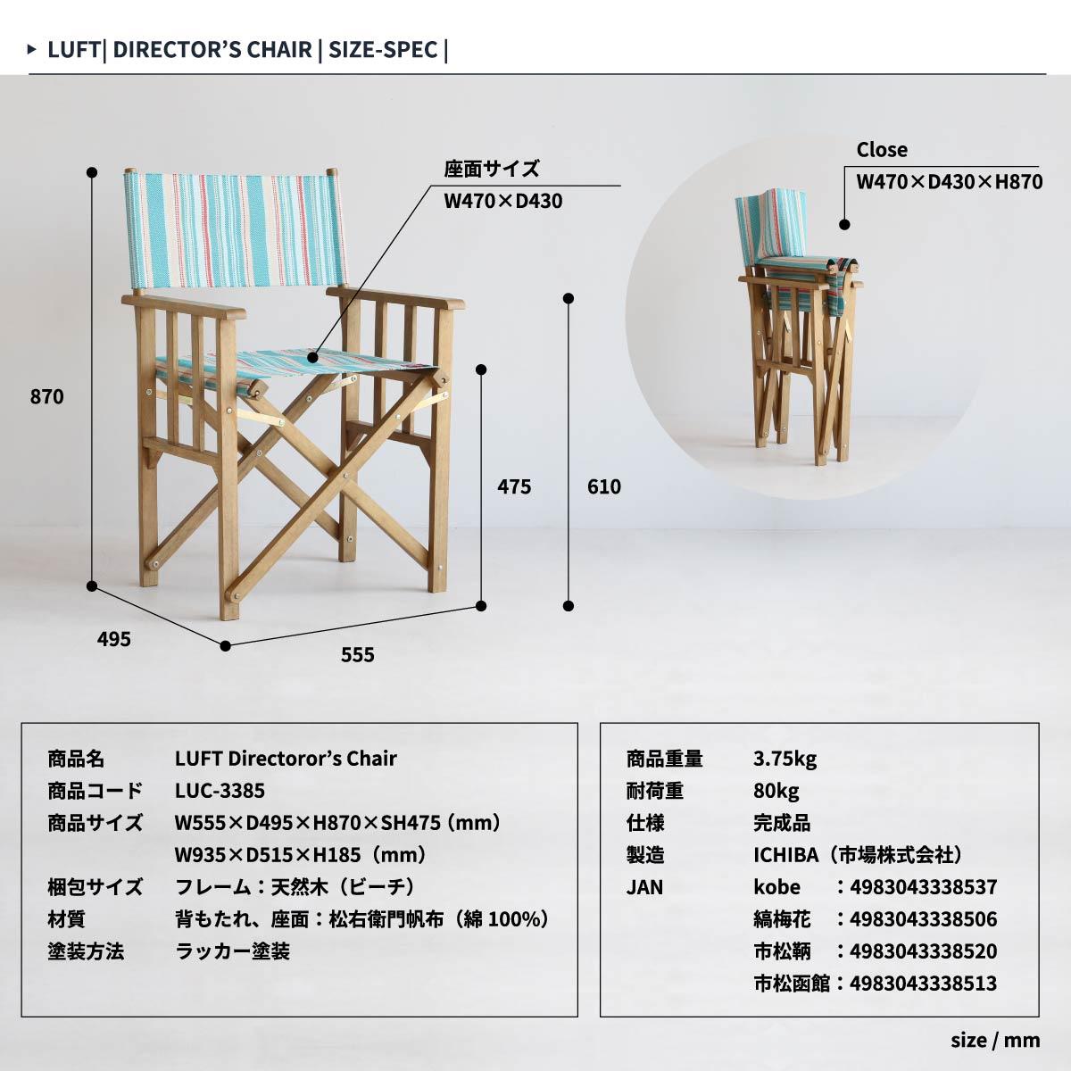 チェア アウトドア キャンプ 椅子 折り畳み ディレクターチェア おしゃれ 折りたたみ 公園 運動会 帆布 完成品 北欧 コンパクト