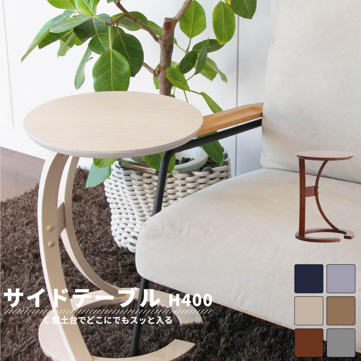 サイドテーブル ソファテーブル テーブル コンパクト 木製 おしゃれ ナイトテーブル 丸 白 北欧 在宅 テレワーク 作業台 コーヒーテーブル