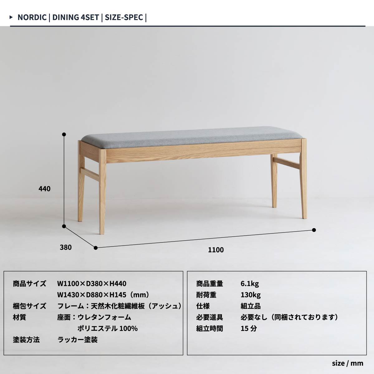 4人 ベンチ 135 ダイニングテーブルセット 4人掛け チェア 食卓 テーブル 北欧 木製 天然木 おしゃれ シンプル ナチュラル