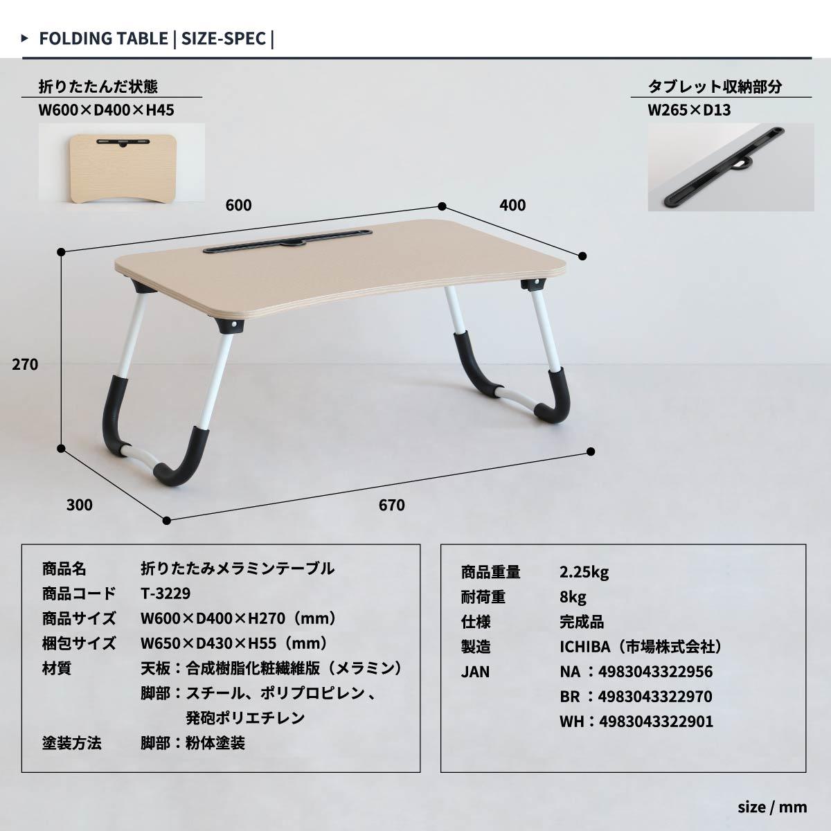 折りたたみ テーブル ローテーブル フォールディングテーブル 小型 持ち運び コンセント穴 ドリンクホルダー タブレットスタンド スマホスタンド 引き出し付き 子供用 子供部屋 簡易テーブル 作業台