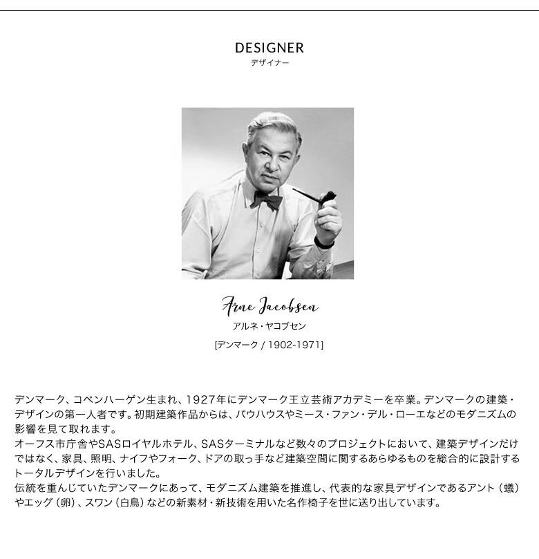エッグチェア アルネ・ヤコブセン デザイナーズ チェア リプロダクト カシミア Arne Jacobsen 北欧 有名 名作 アルネ ヤコブセン モダン