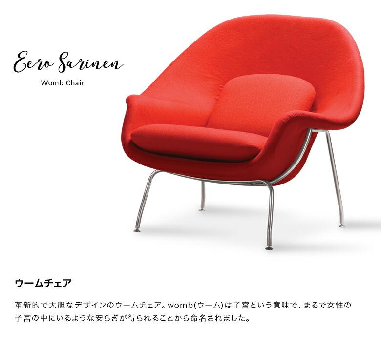 デザイナーズ ラウンジチェア エーロ・サーリネン womb ソファ チェア カシミア 1人掛け 北欧 モダン 名作 有名 エーロ サーリネン