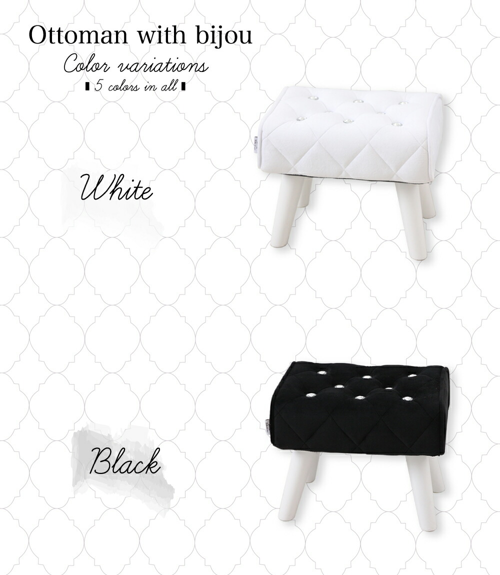 オットマン スツール 足置き コンパクト かわいい 一人暮らし アンティーク風 リルデココ ピンク 黒 キャメル 緑 白