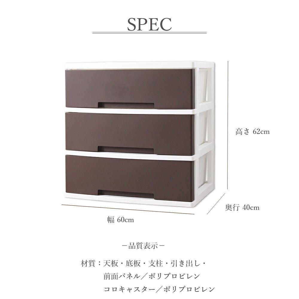 収納ケース プラスチック 引き出し 収納チェスト 3段 幅60 奥行40 収納家具 リビング 寝室 日本製 ブラウン 白 ニューライフ