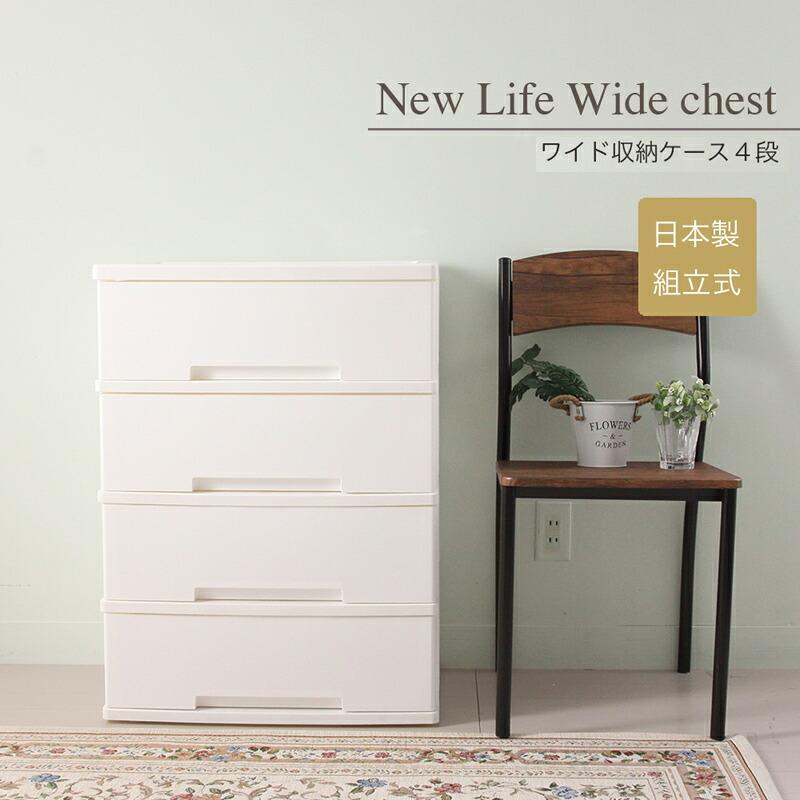 収納ケース プラスチック 引き出し 収納チェスト 4段 幅60 奥行40 収納家具 リビング 寝室 日本製 ブラウン 白 ニューライフ