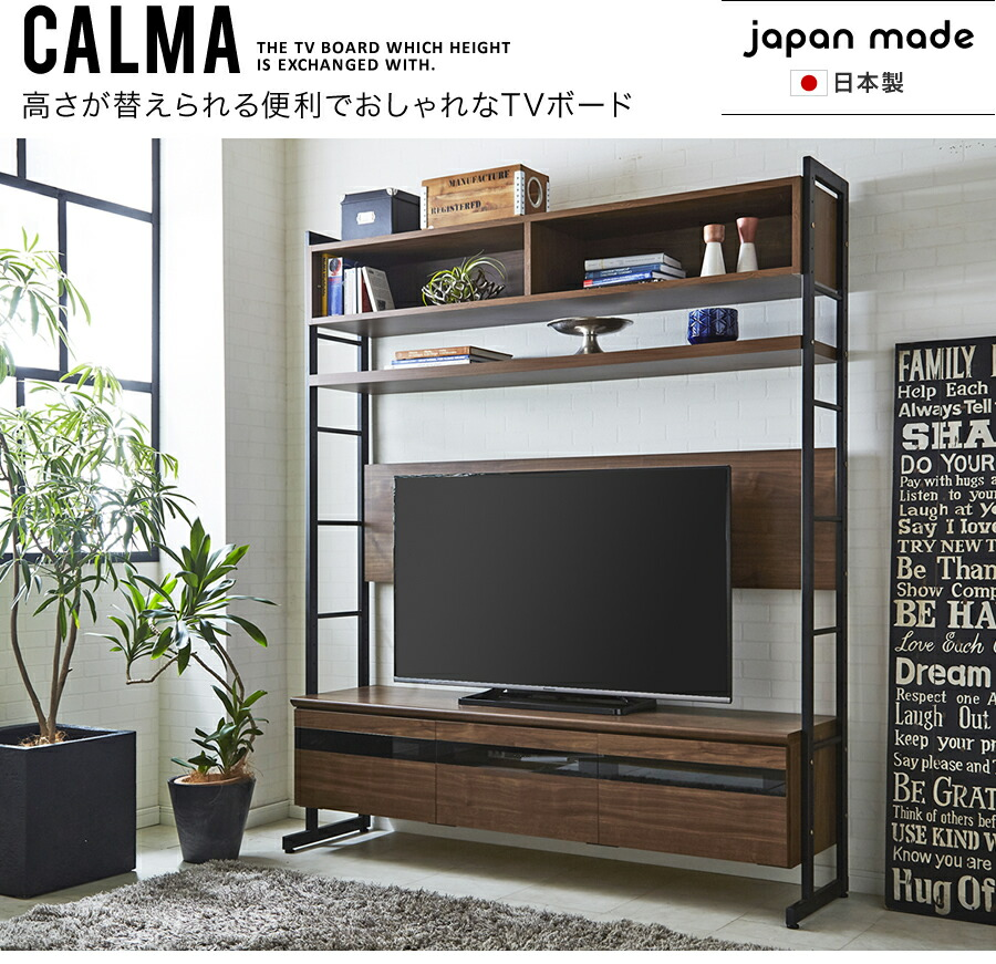テレビ台 テレビボード ハイタイプ おしゃれ アイアン 木 高さ調整 日本製 国産 ヴィンテージ フルオープンレール AV収納 TV台 カルマ