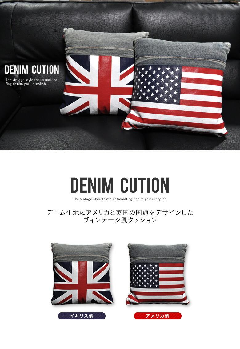 クッション デニム おしゃれ 45×45 国旗 星条旗 ユニオンジャック ヴィンテージ風 かっこいい 雑貨 アメリカ イギリス 座布団 フロアクッション