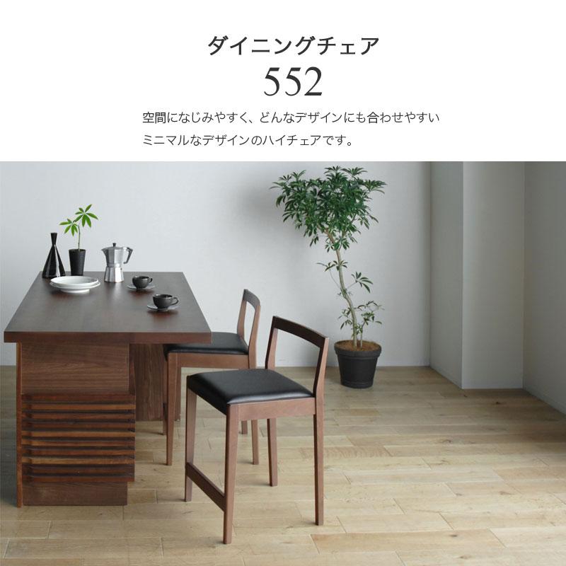 ダイニングチェア 椅子 イス 552 北欧 モダン チェア 食卓椅子 木製 おしゃれ 国産 大川家具