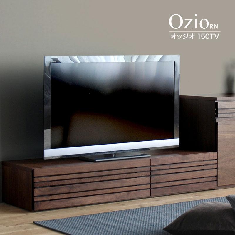 テレビボード Ozio RN オッジオ ウォールナット材 150 テレビ台 ローボード リビングボード 国産大川家具 開梱設置