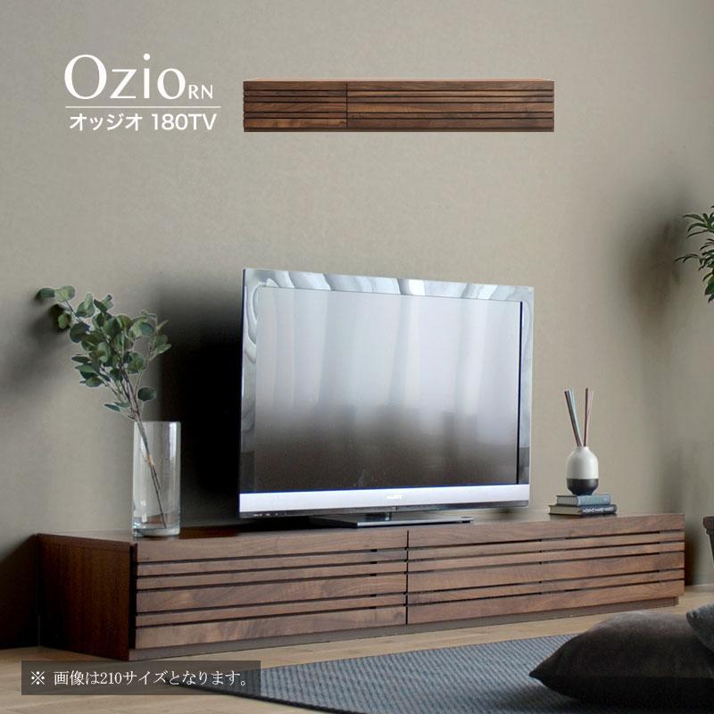 テレビボード Ozio RN オッジオ ウォールナット材 180 テレビ台 ローボード リビングボード 国産大川家具 開梱設置