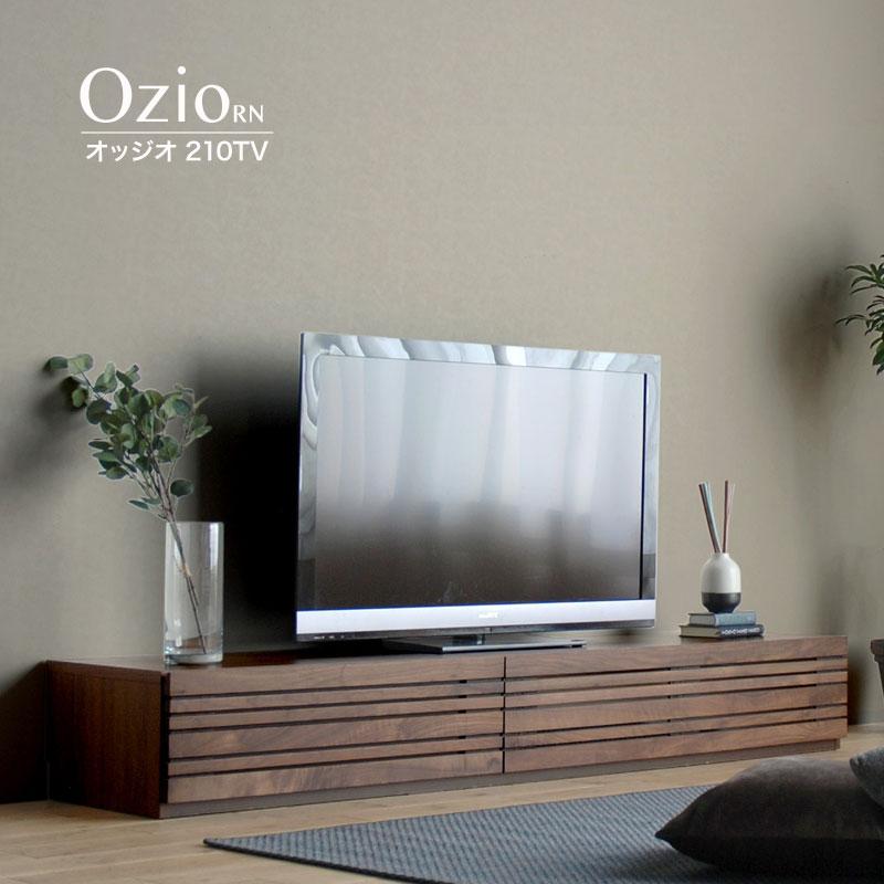 テレビボード Ozio RN オッジオ ウォールナット材 210 テレビ台 ローボード リビングボード 国産大川家具 開梱設置