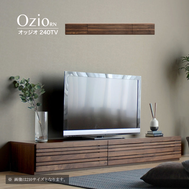 テレビボード Ozio RN オッジオ ウォールナット材 240 テレビ台 ローボード リビングボード 国産大川家具 開梱設置