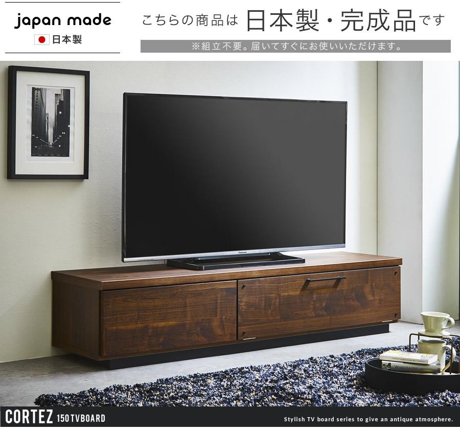 テレビ台 テレビボード 150 完成品 日本製 大川家具 おしゃれ ローボード 収納 木製 リビング 収納家具 TV台 コルテス