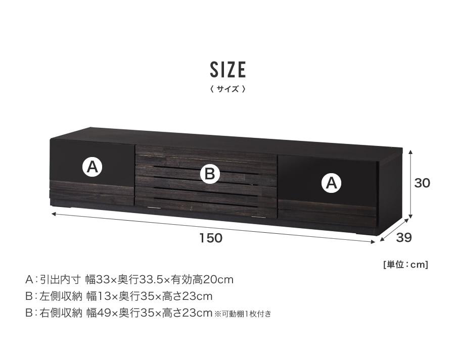 テレビ台 テレビボード 150 完成品 日本製 大川家具 おしゃれ ローボード 和風 収納 木製 リビング 収納家具 モーレフ
