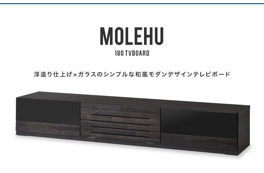 テレビ台 テレビボード 180 完成品 日本製 大川家具 おしゃれ ローボード 和風 収納 木製 リビング 収納家具 モーレフ