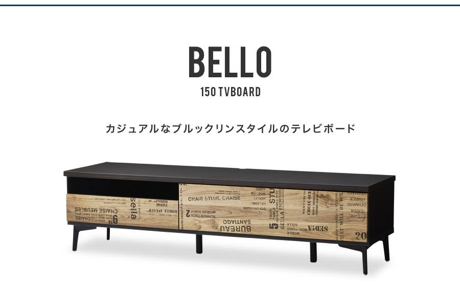 テレビ台 テレビボード 150 完成品 日本製 大川家具 おしゃれ ローボード 収納家具 木製 リビング TV台 ブルックリンスタイル ベッロ