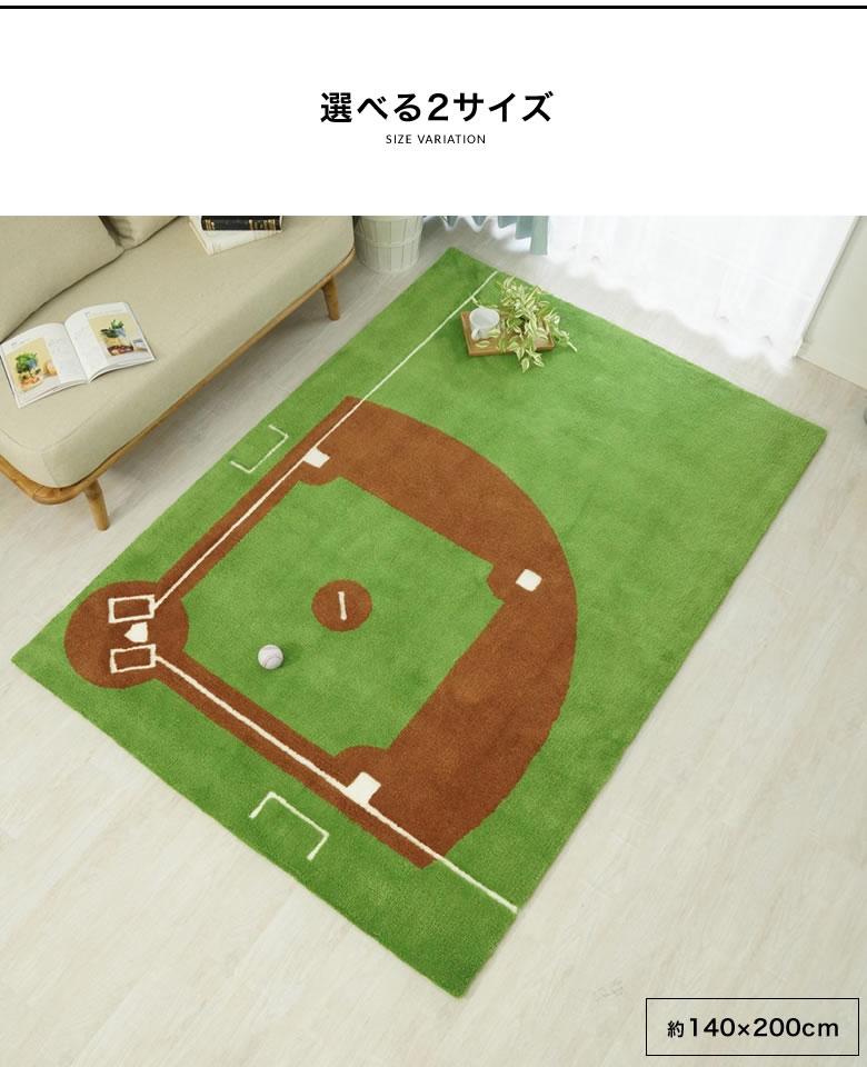 ラグマット 厚手 おしゃれ 野球 グランド キッズ 男の子 子供部屋 スポーツ 日本製 国産 抗菌 防臭 プレイマット