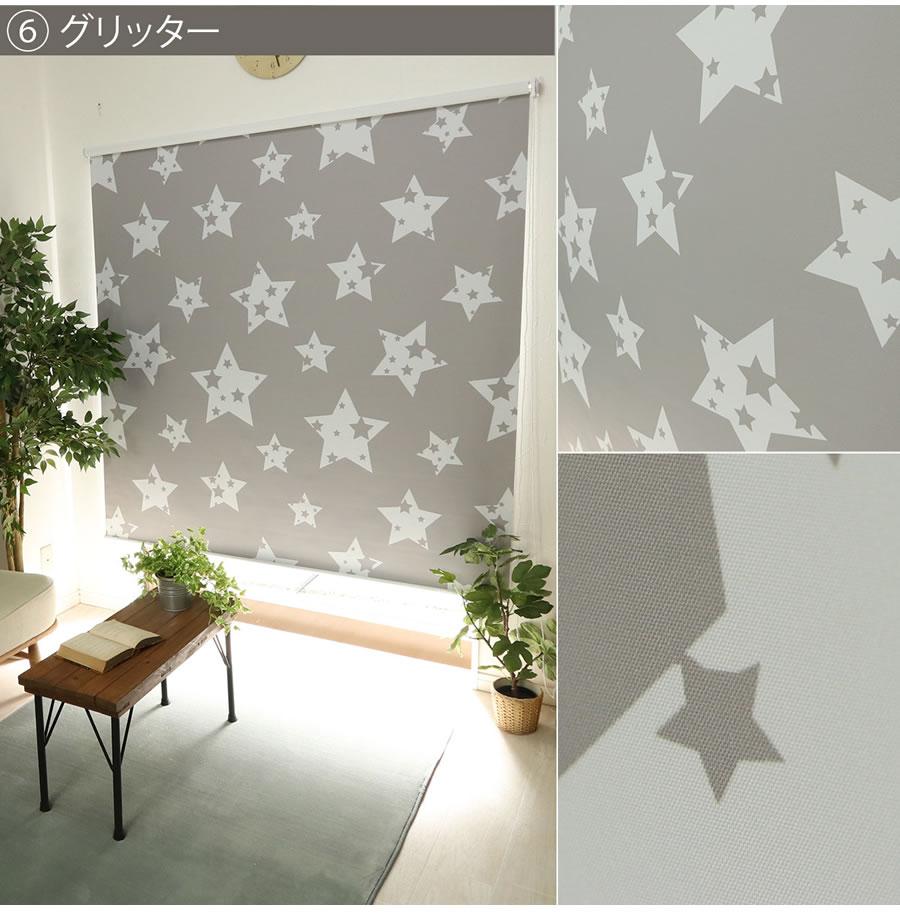 ロールスクリーン 遮光 1級 オーダー 柄 動物 星 ハート キッズ 子供部屋 おしゃれ 可愛い 1cm単位 幅60~70cm 高さ60~90cm