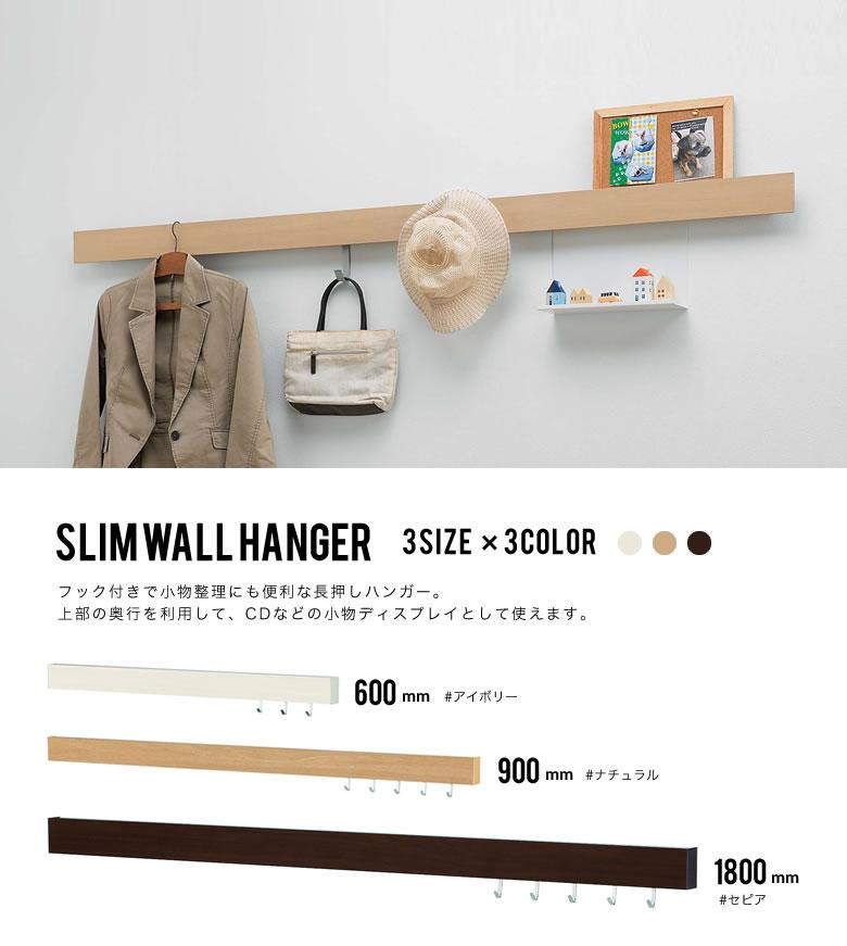 ウォールハンガー フック 壁掛け フック シンプル 60cm 収納 ハンガーラック