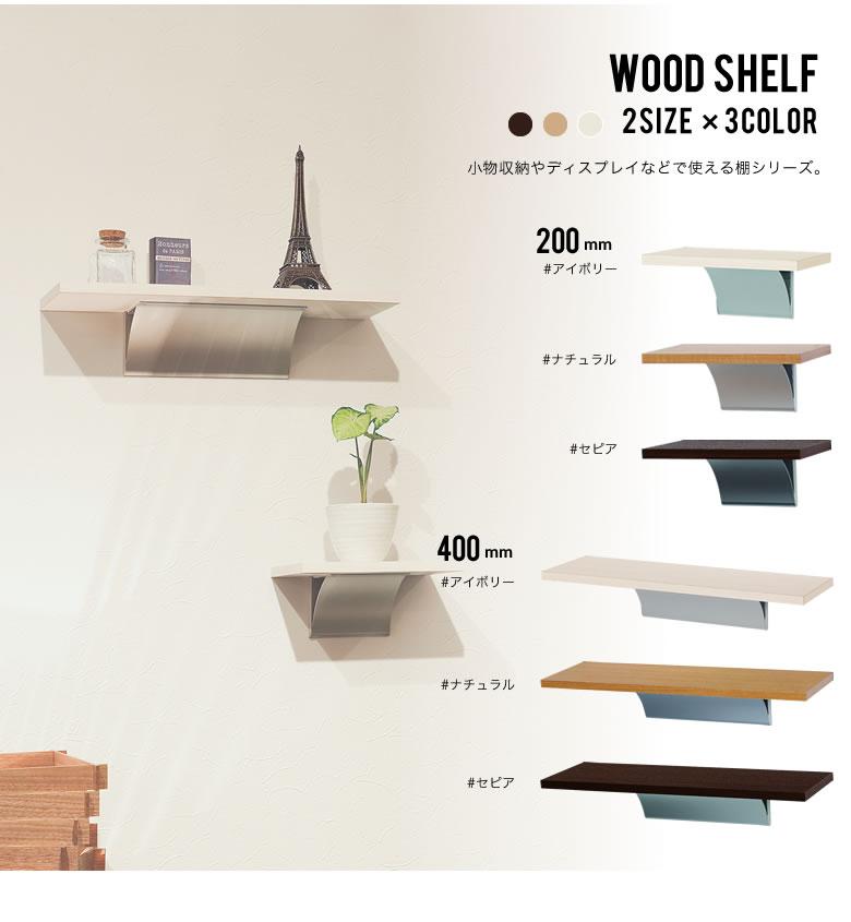 ウォールシェルフ 石膏ボード 壁 収納 棚 ディスプレイ 木製 ナチュラル シンプル