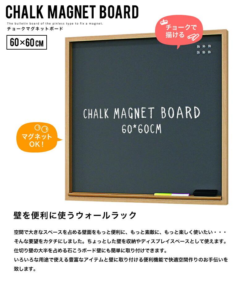 マグネットボード 壁掛け おしゃれ 黒板 マグネット チョーク 黒板消し 掲示板 ウォールパネル アートパネル ピンレス ウェルカムボード 案内板 シンプル