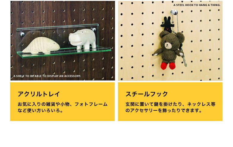有孔ボード サイズ フック パンチングボード ペグボード フックセット 壁面収納 ディスプレイ 掲示板 木製 カジュアル スタイリッシュ おしゃれ 450×900mm