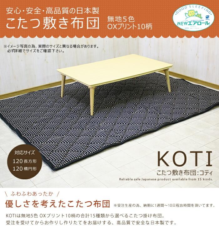 こたつ布団 長方形 円形 丸型 国産 日本製 無地 炬燵 コタツ 敷き布団 楕円形