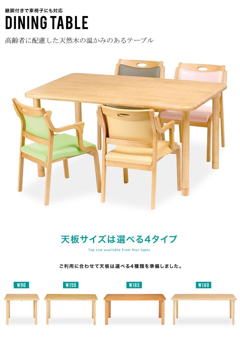ダイニングテーブル 介護用テーブル テーブル 介護施設 高齢者 車椅子対応 継脚 食卓 高さ調節 幅180 安全 丈夫