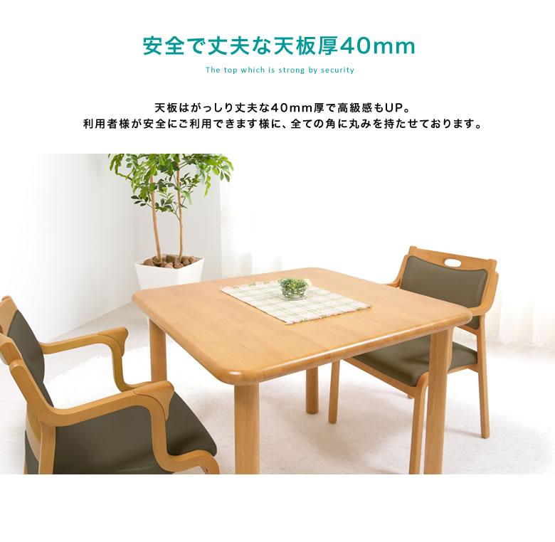 ダイニングテーブル 介護用テーブル テーブル 介護施設 高齢者 車椅子対応 継脚 食卓 高さ調節 幅150 安全 丈夫