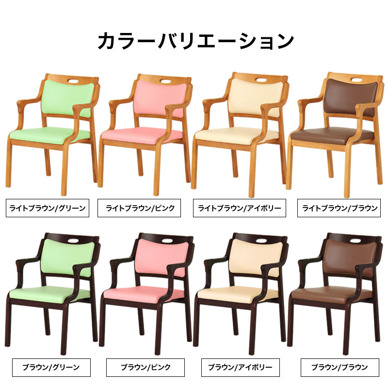ダイニングチェア 高齢者 椅子 福祉施設向け 介護 日本製 肘付き 安全 完成品 次亜塩素酸対応 スタッキング 木製 2脚セット 低め