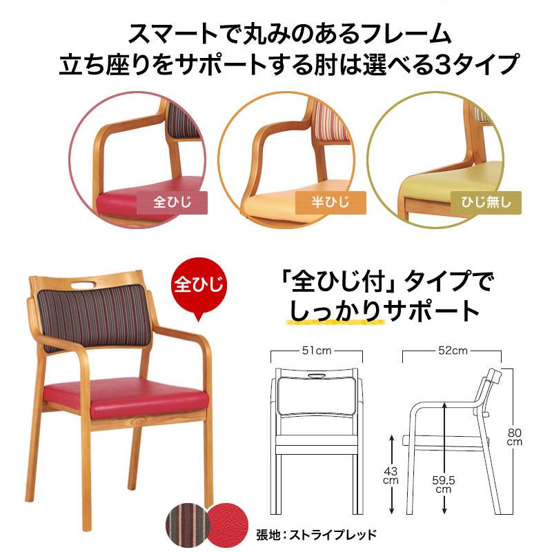 ダイニングチェア 高齢者 椅子 福祉施設向け 介護 日本製 肘付き 肘なし 完成品 軽量 次亜塩素酸対応 木製 安全 2脚組