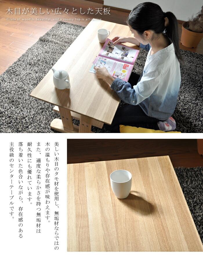 センターテーブル 無垢 高級感 テーブル 木製 タモ 棚付き 100cm リビング 新生活 ナチュラル